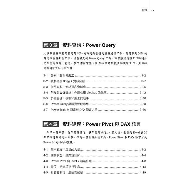 翻轉Excel 駕馭Power BI:商業智慧進化自助大數據分析實務應用