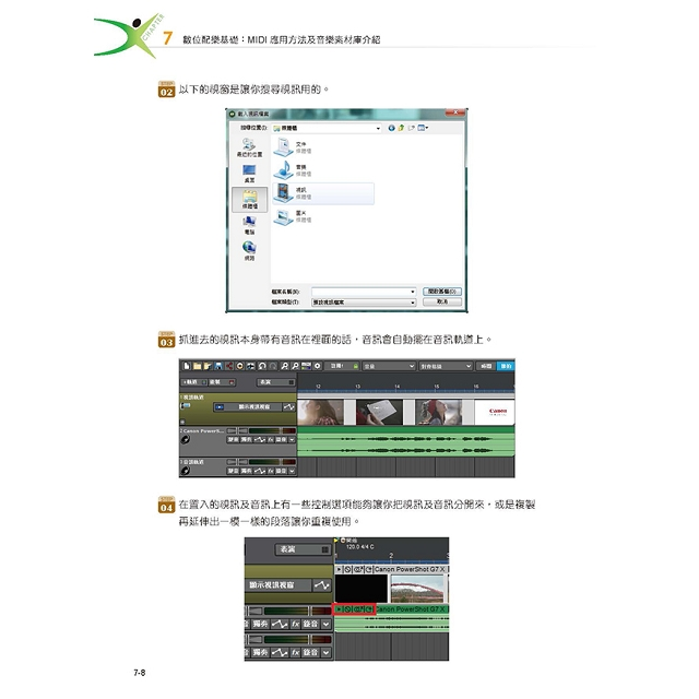 Mixcraft 8 數位成音國際證照專用教材 超端多媒體成音開發工具