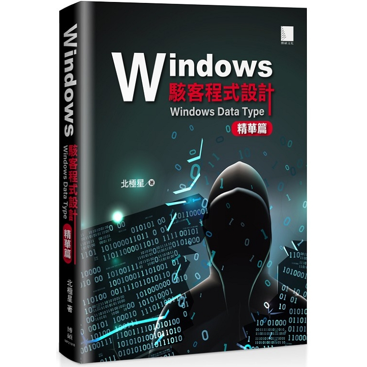 Windows 駭客程式設計:Windows Data Type 精華篇