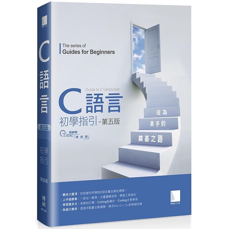 C語言初學指引【第五版】:成為高手的奠基之路