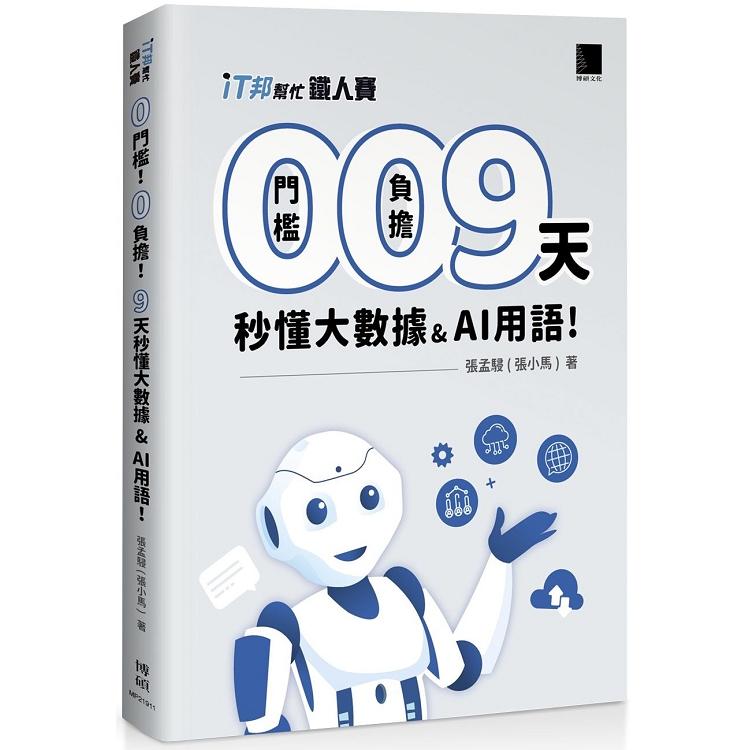 0 門檻!0 負擔!9天秒懂大數據 & AI 用語(iT邦幫忙鐵人賽系列書 - 01)
