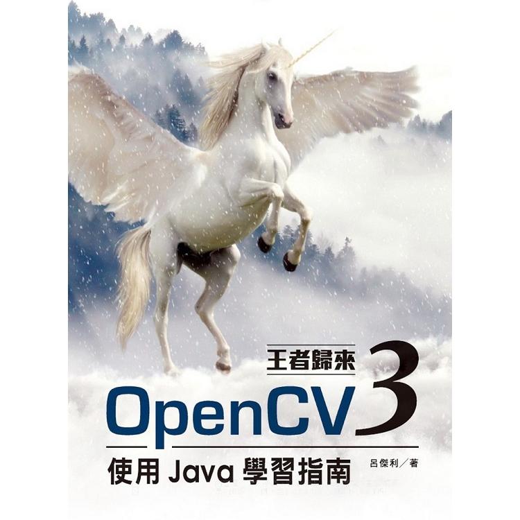 王者歸來:OpenCV3使用Java學習指南