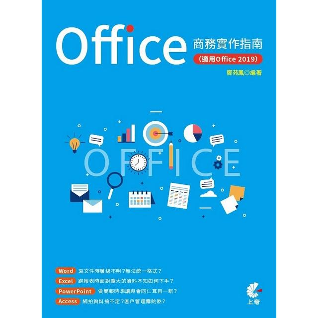 Office商務實作指南(適用Office 2019)