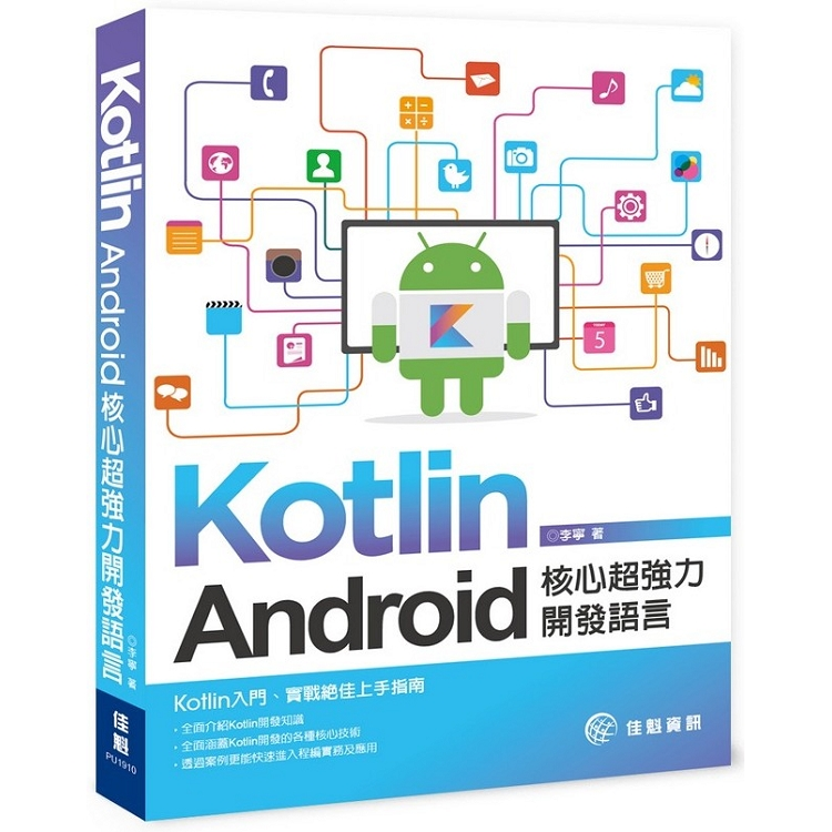 Kotlin:Android核心超強力開發語言