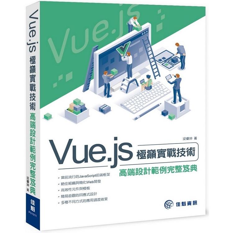 Vue.js極巔實戰技術:高端設計範例完整笈典