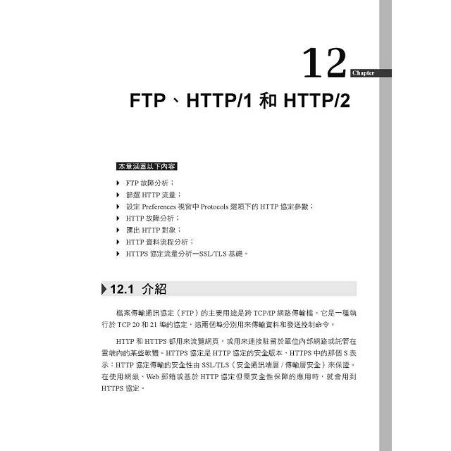 網路分析完全實戰手冊:使用Wireshark (第二版)