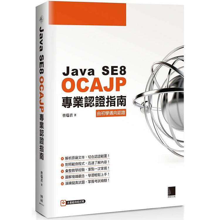 Java SE8 OCAJP 專業認證指南