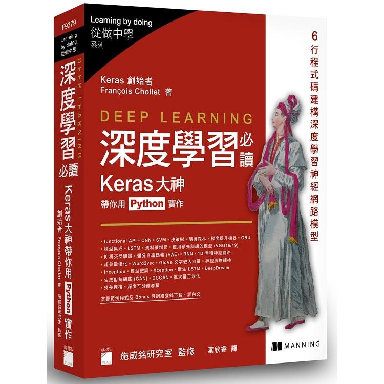 Deep learning 深度學習必讀:Keras 大神帶你用 Python 實作