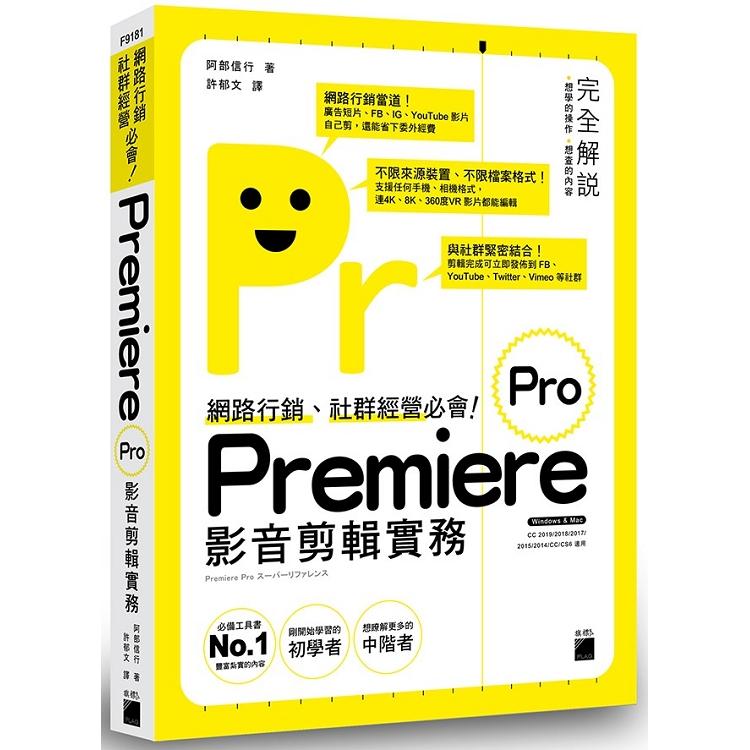 網路行銷、社群經營必會!Premiere Pro 影音剪輯實務