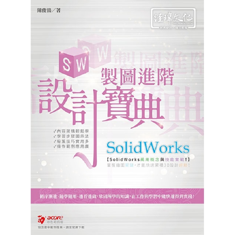 SolidWorks 製圖進階設計寶典