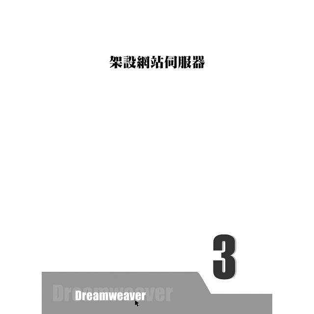 Dreamweaver for PHP資料庫設計寶典