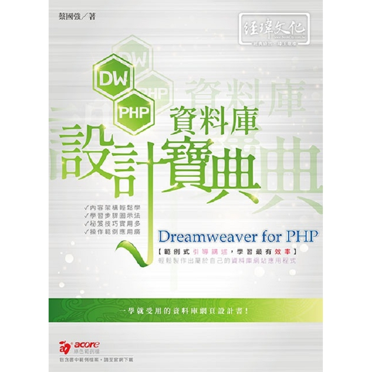 Dreamweaver for PHP資料庫設計寶典