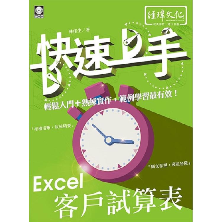Excel 客戶試算表 快速上手