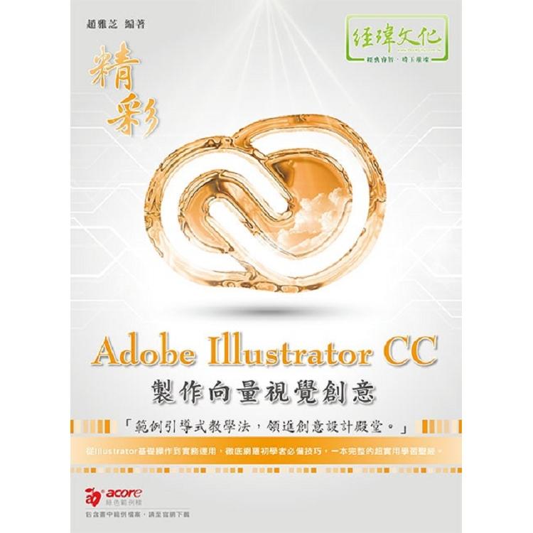 精彩 Adobe Illustratror CC 製作向量視覺創意