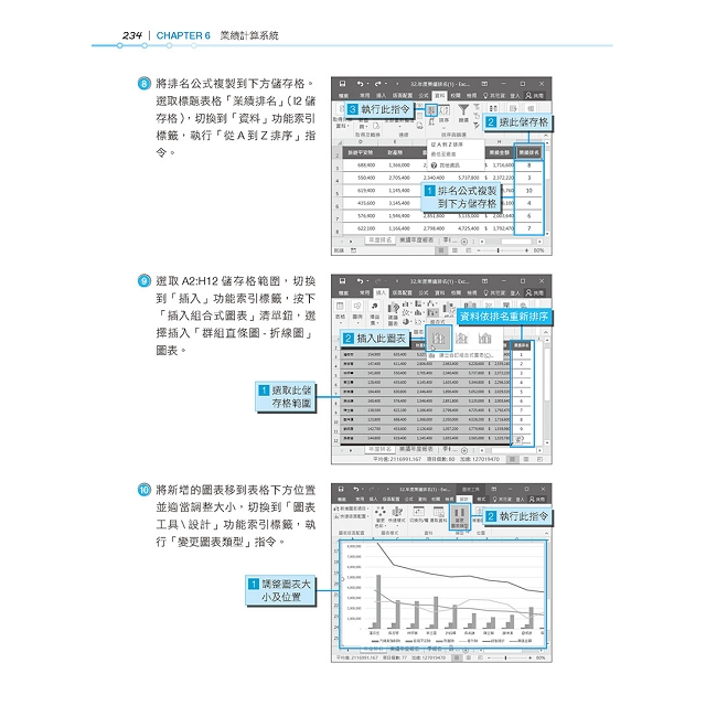 超實用!人資.行政.總務的辦公室EXCEL 必備50招省時技(2016/2019)