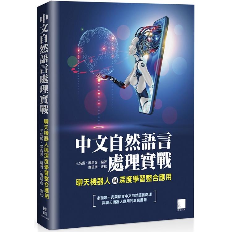 中文自然語言處理實戰:聊天機器人與深度學習整合應用
