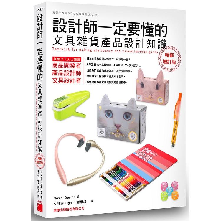 設計師一定要懂的文具雜貨產品設計知識(暢銷增訂版)