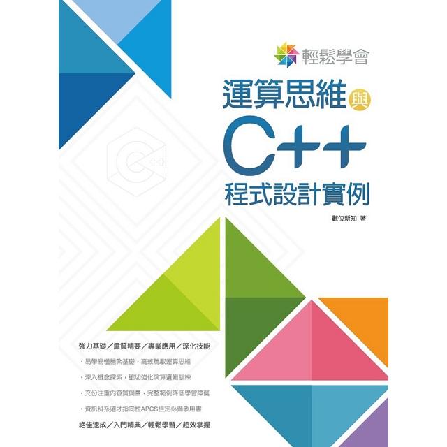 輕鬆學會 運算思維與C++ 程式設計實例