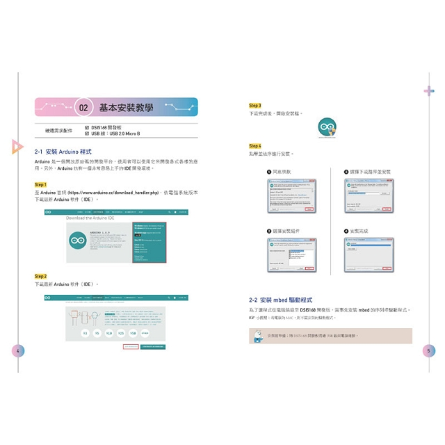 Hatch 1-2-3(開發板+書)