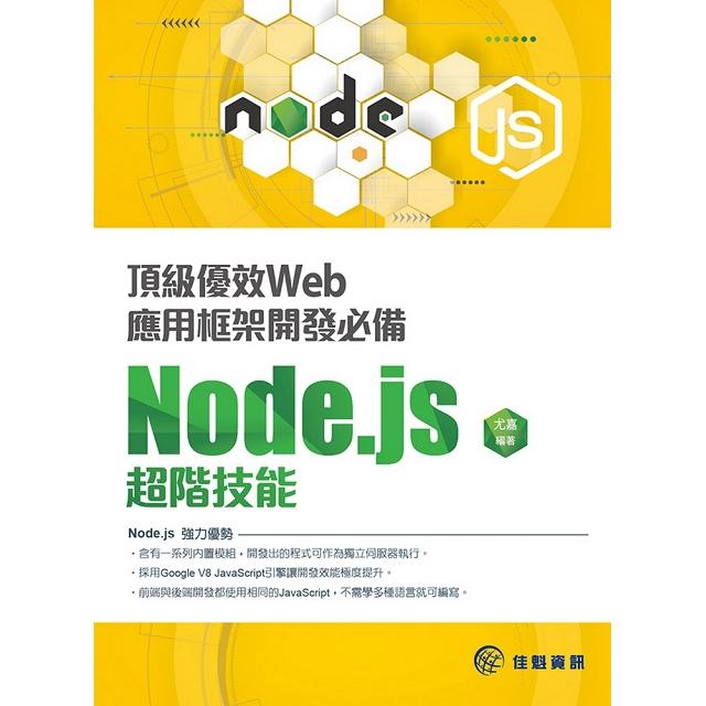 頂級優效Web應用框架開發必備:Node.js超階技能