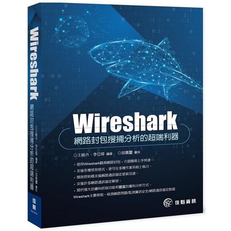 Wireshark:網路封包搜捕分析的超端利器