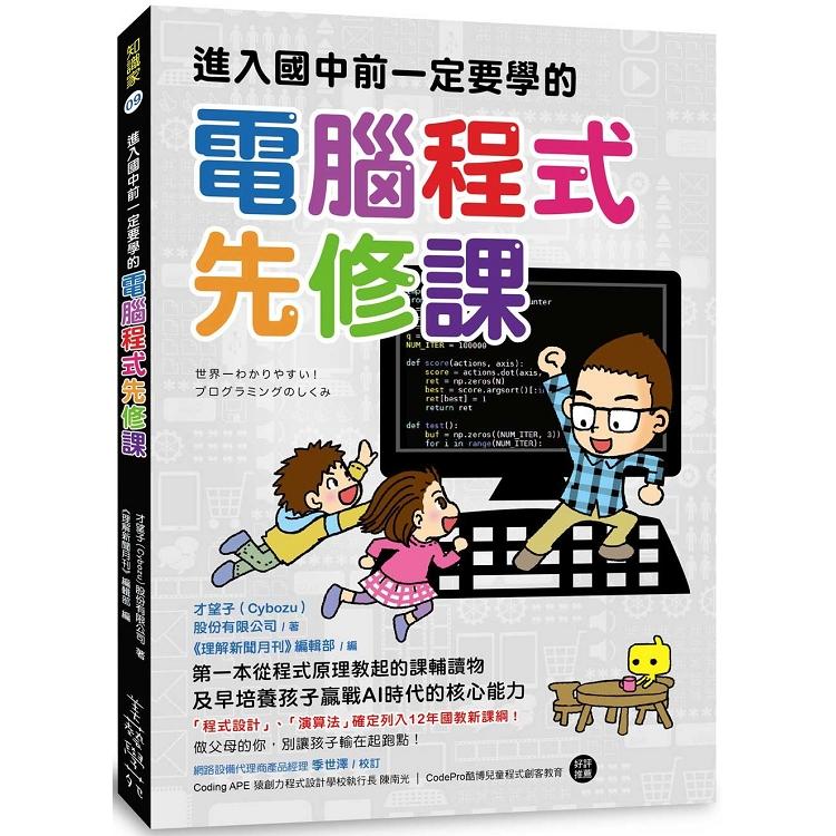 進入國中前一定要學的電腦程式先修課:第一本從程式原理教起的課輔讀物,及早培養孩子贏戰AI時代的核心能