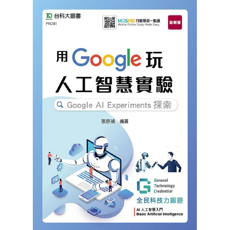 用Google玩人工智慧實驗:Google AI Experiments探索-含GTC全民科技力認證