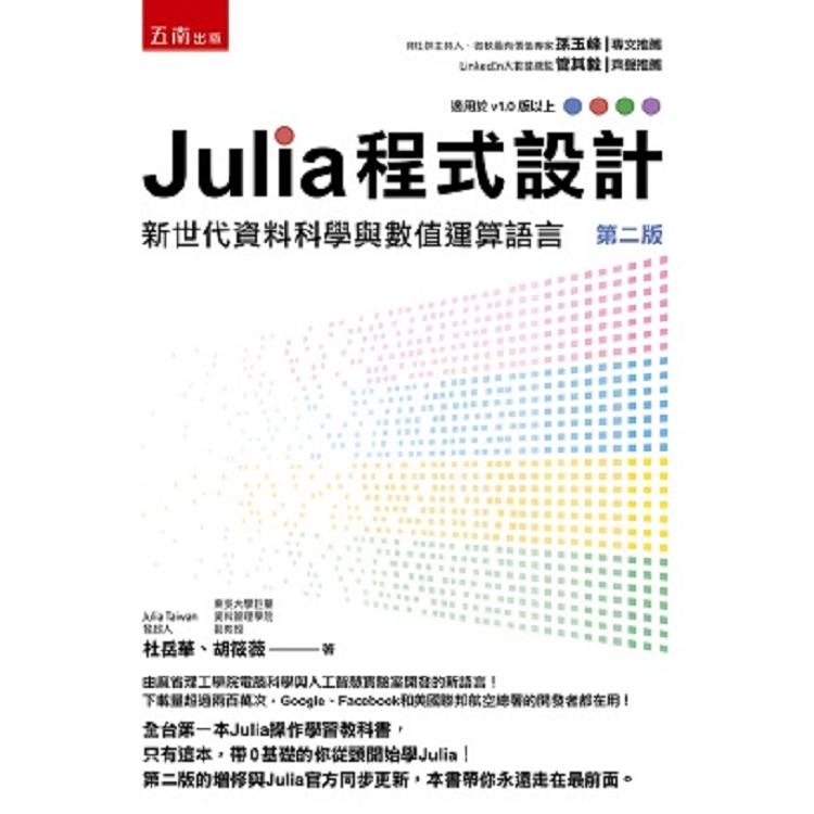 Julia程式設計:新世代資料科學與數值運算語言