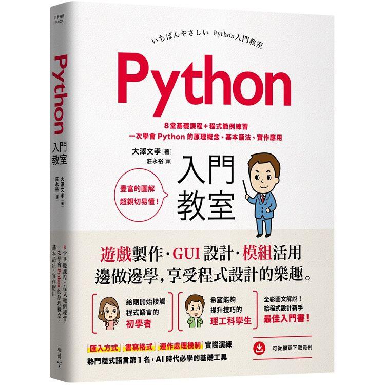 Python入門教室:8堂基礎課程+程式範例練習,一次學會Python的原理概念、基本語法、實作應用