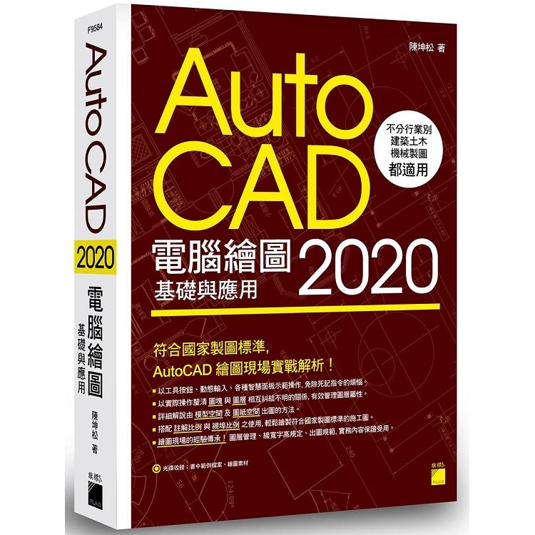 AutoCAD 2020 電腦繪圖基礎與應用