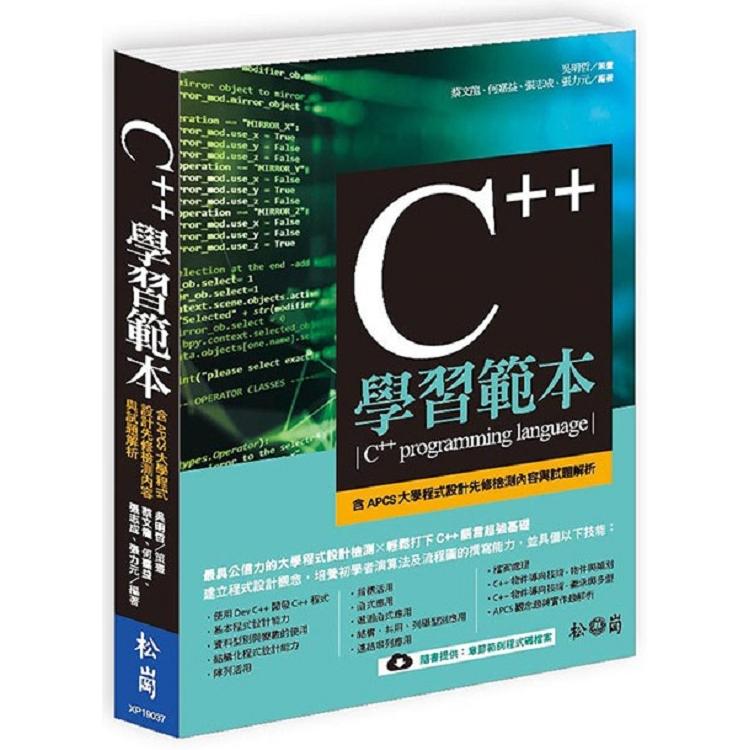 C++學習範本(含APCS大學程式設計先修檢測內容及試題解析)