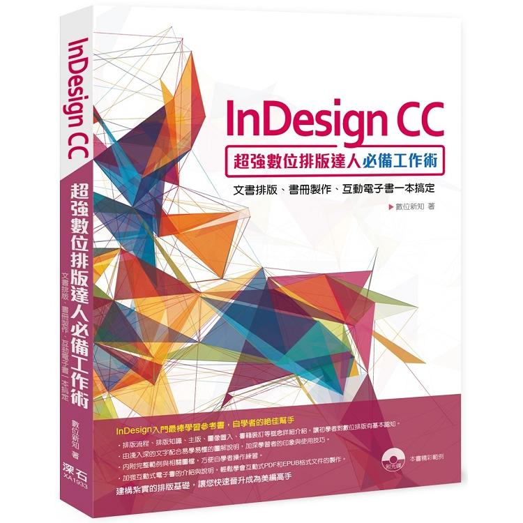 InDesign CC超強數位排版達人必備工作術:文書排版、書冊製作、互動電子書一本搞定