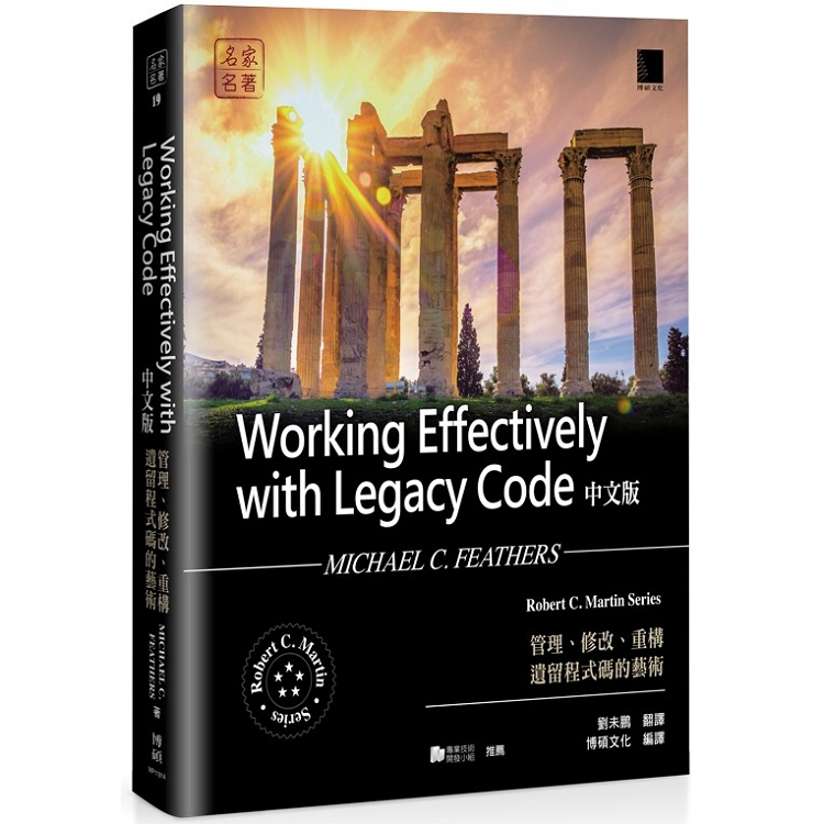 Working Effectively with Legacy Code中文版:管理、修改、重構遺留程式碼的藝術