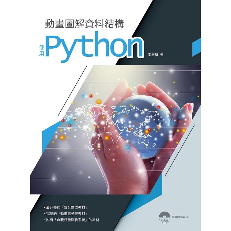 動畫圖解資料結構使用Python