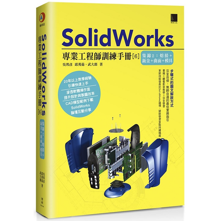 SolidWorks專業工程師訓練手冊(6)集錦2:熔接+鈑金+曲面+模具