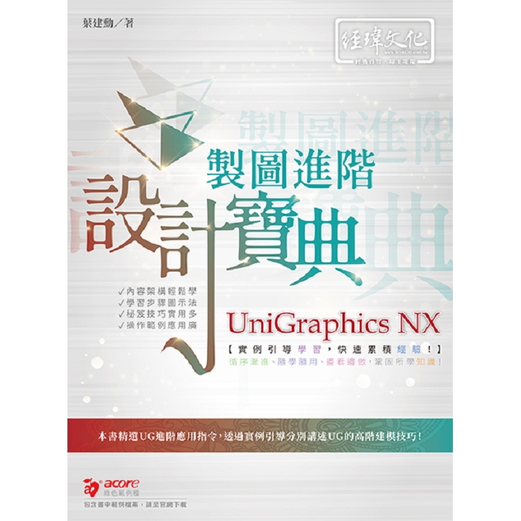 UniGraphics NX 製圖進階設計寶典