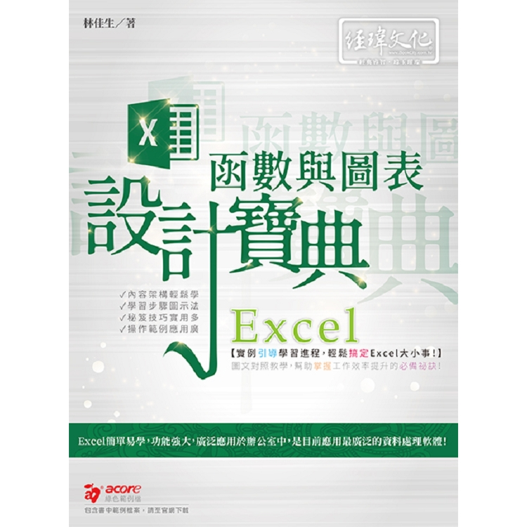 Excel 函數與圖表設計寶典