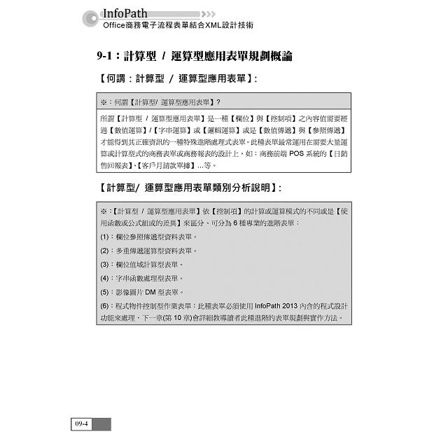 InfoPath 電子表單 設計寶典