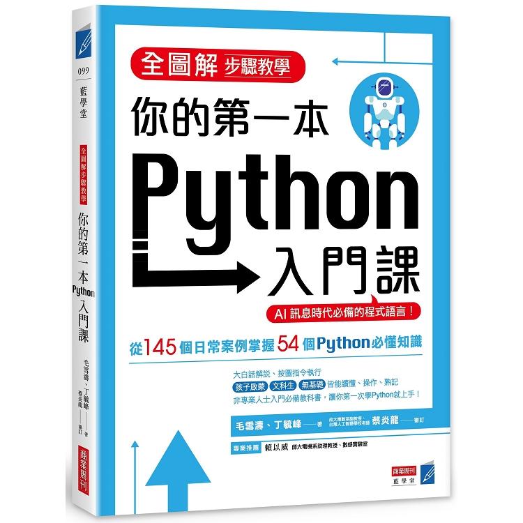 你的第一本Python入門課【全圖解步驟教學】