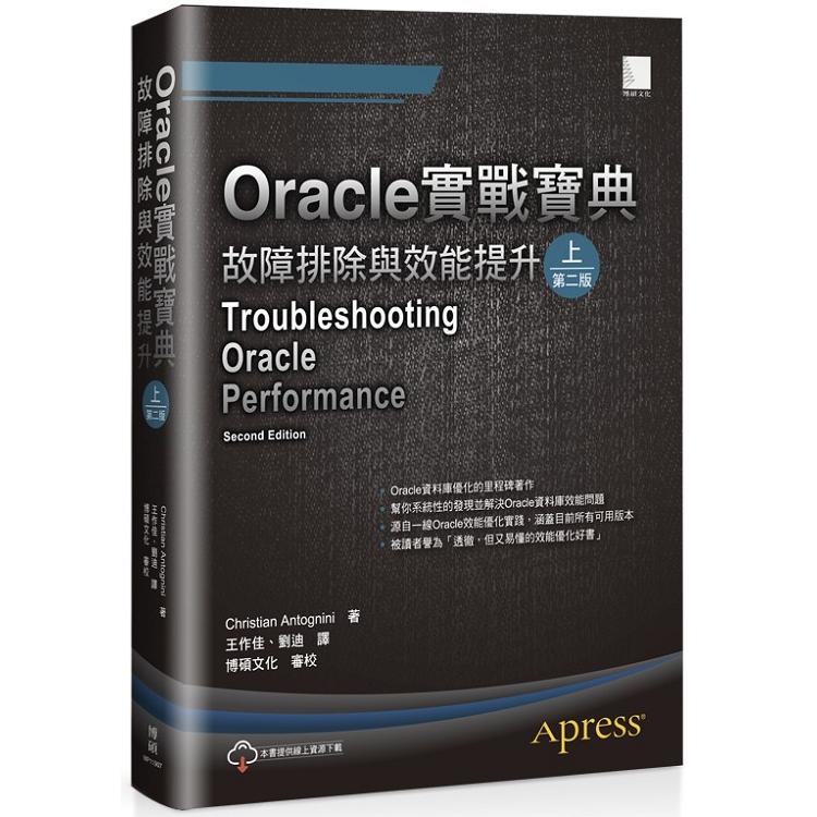 Oracle實戰寶典:故障排陛DP效能提升(上)(第二版)