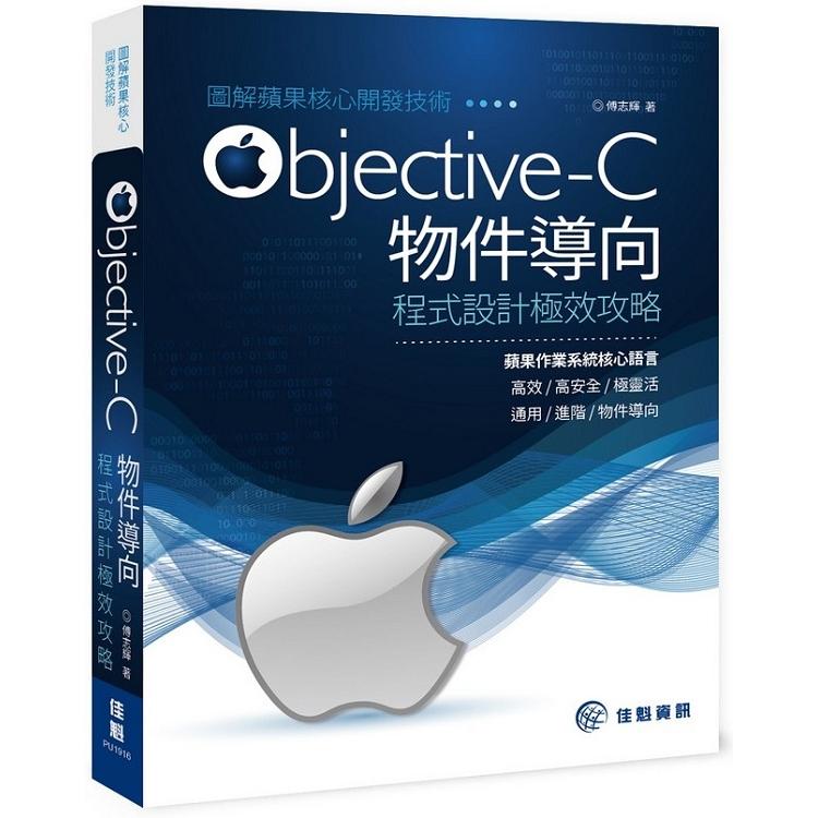 圖解蘋果核心開發技術:Objective-C物件導向程式設計極效攻略