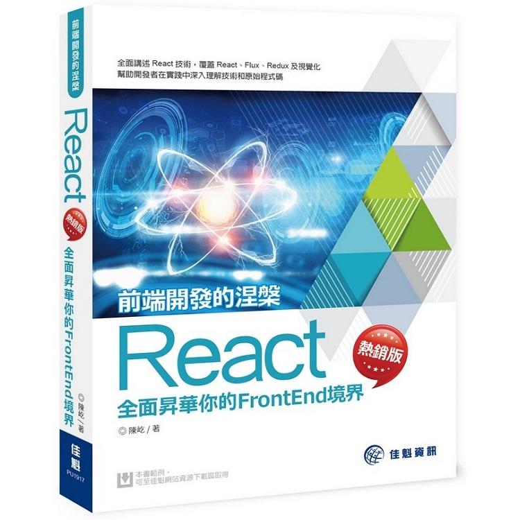前端開發的涅槃(熱銷版):React全面昇華你的FrontEnd境界