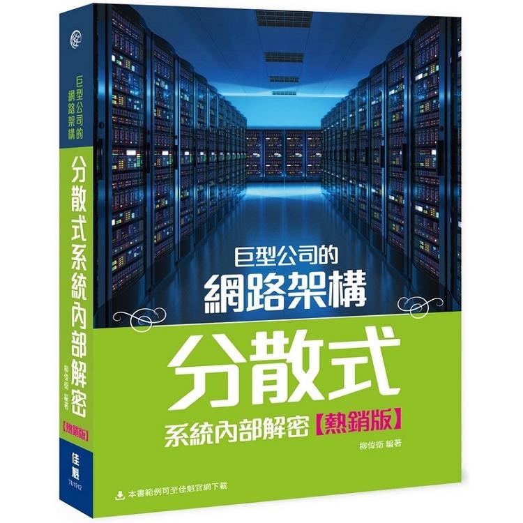 巨型公司的網路架構(熱銷版):分散式系統內部解密