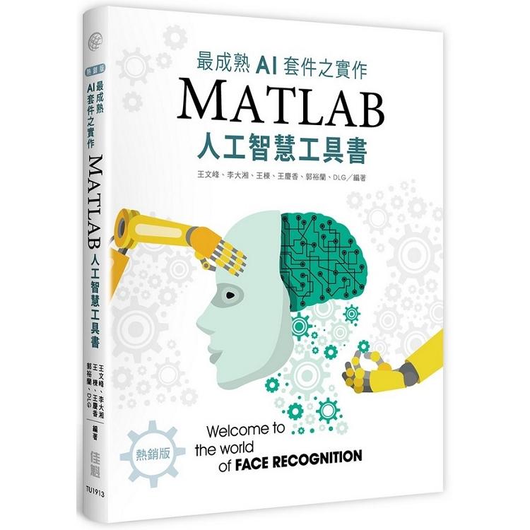 最成熟AI套件之實作(熱銷版):MatLab人工智慧工具書