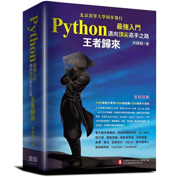 Python最強入門邁向頂尖高手之路:王者歸來(全彩版)