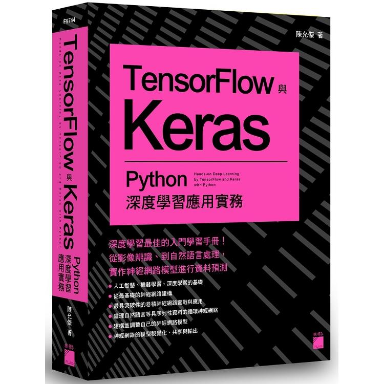 TensorFlow 與 Keras - Python 深度學習應用實務