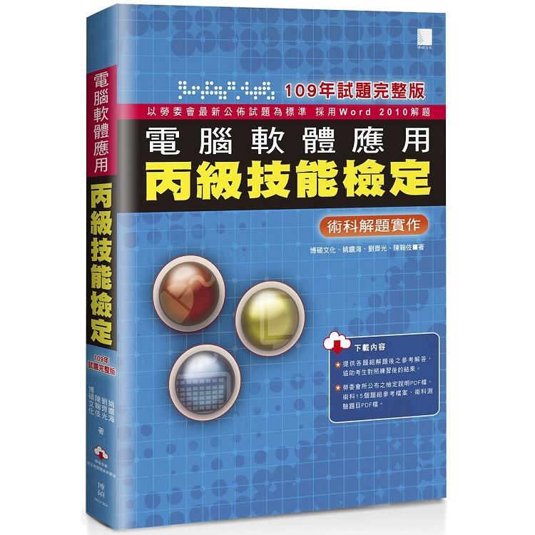 電腦軟體應用丙級技能檢定-術科解題實作(109年試題完整版)