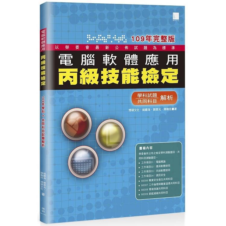 電腦軟體應用丙級技能檢定-學科+共同科目試題解析(109年完整版)