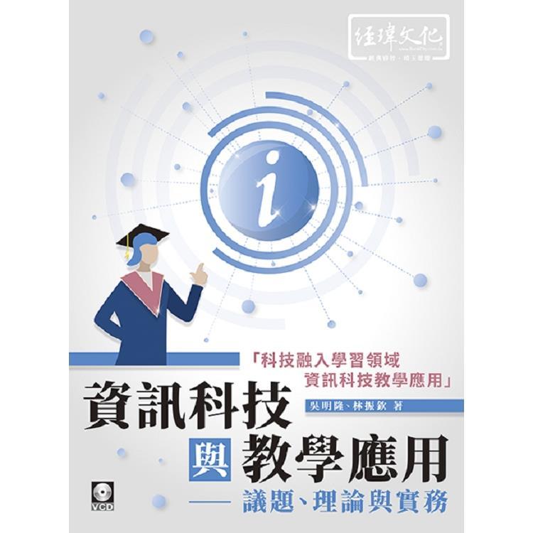 資訊科技與教學應用:議題、理論與實務