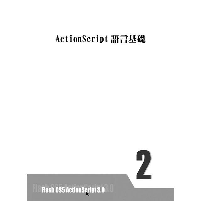ActionScript 動畫程式 設計寶典